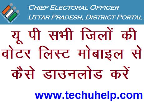 [पीडीऍफ़] UP Voter List 2019 डाउनलोड कैसे करें ? Voter List PDF Uttar Pradesh