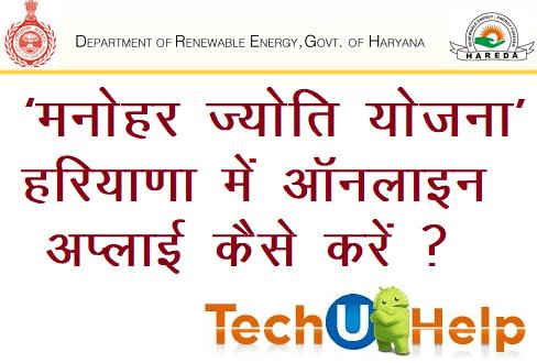 [15 हजार सब्सिडी] Haryana Manohar Jyoti Yojana 2019 में ऑनलाइन आवेदन कैसे करें ? एप्लीकेशन फॉर्म