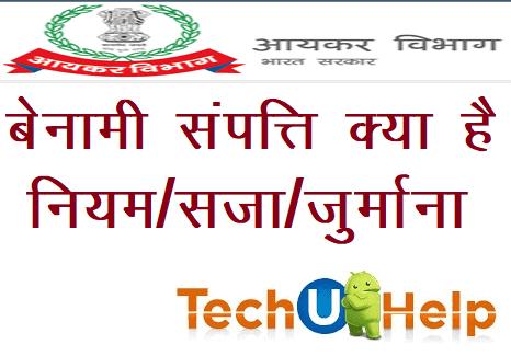 बेनामी संपत्ति क्या है ? नियम /सज़ा/जुर्माना | Benami Property Act In Hindi