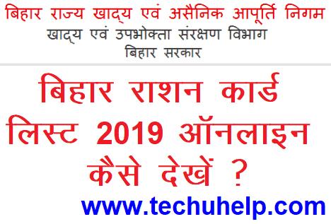 [न्यू लिस्ट] Bihar Ration Card Yojana List 2019 Kaise Dekhe | बिहार राशन कार्ड ऑनलाइन चेक करें