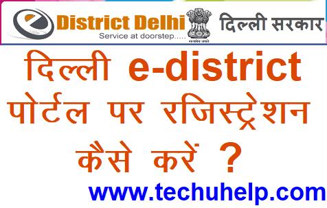 [रजिस्ट्रेशन] दिल्ली e-district पोर्टल पर रजिस्ट्रेशन कैसे करें ? Delhi e-district Portal Registration In Hindi