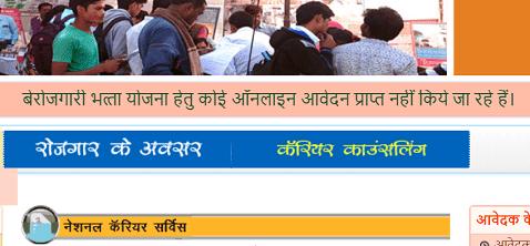 [रजिस्ट्रेशन] मध्य प्रदेश बेरोजगारी भत्ता योजना 2020। ऑनलाइन आवेदन। MP Berojgari Bhatta 2020