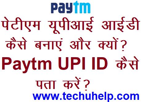 Paytm UPI ID कैसे बनाएं और क्यों ? Paytm UPI ID Kaise Pata Kare ? Paytm UPI ID In Hindi