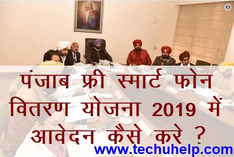 [फॉर्म] पंजाब फ्री स्मार्ट फोन वितरण योजना 2019 | Punjab Smartphone Vitaran Yojana 2019 | Punjab Free Smartphone Distribution Scheme in hindi