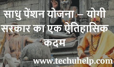 साधु पेंशन योजना – एक ऐतिहासिक कदम | UP Sadhu Pension Yojana 2019