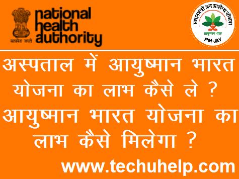 अस्पताल में आयुष्मान भारत योजना का लाभ कैसे ले ? आयुष्मान भारत योजना का लाभ कैसे मिलेगा ?