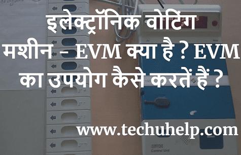 इलेक्ट्रॉनिक वोटिंग मशीन - EVM क्या है ? EVM का उपयोग कैसे करतें हैं ?