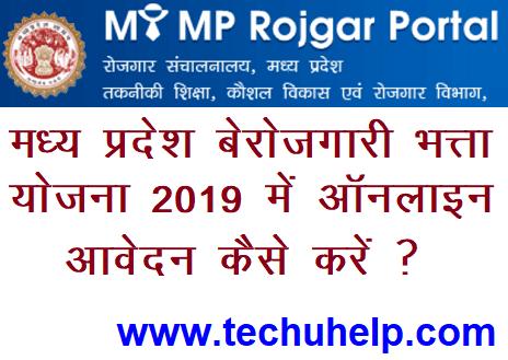 [रजिस्ट्रेशन] मध्य प्रदेश बेरोजगारी भत्ता योजना 2019 | ऑनलाइन आवेदन | MP Berojgari Bhatta 2019