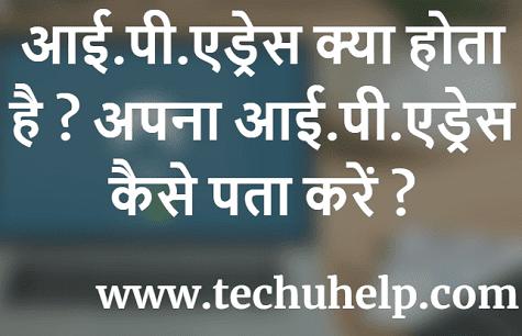 IP Address क्या होता है ? अपना आई.पी. एड्रेस कैसे पता करें ? What Is IP Address In Hindi