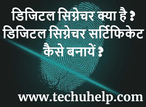 डिजिटल सिग्नेचरक्या है , How To Create Digital Signature In Hindi | डिजिटल सिग्नेचर सर्टिफिकेट