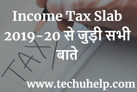 Income Tax Slab 2019-20 | Income Tax Slab 2019 से जुड़ी सभी बाते , जाने यहां