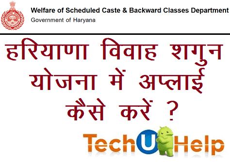 [आवेदन] Mukhya Mantri Vivah Shagun Yojna Haryana में ऑनलाइन आवेदन कैसे करें ?