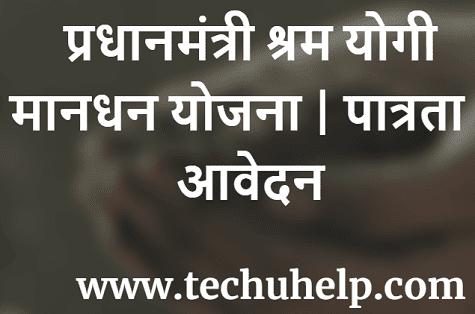 [3000 रु. पेंशन] प्रधानमंत्री श्रम योगी मानधन योजना | पात्रता , आवेदन | PM Shram Yogi Maandhan Yojana 2019