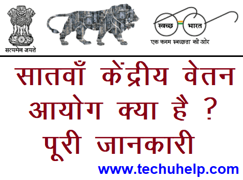 Satva Vetan Aayog Kya Hai ? 7th Vetan Aayog In Hindi
