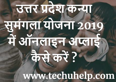 उत्तर प्रदेश कन्या सुमंगला योजना 2019 ऑनलाइन अप्लाई | पात्रता | एप्लीकेशन फॉर्म