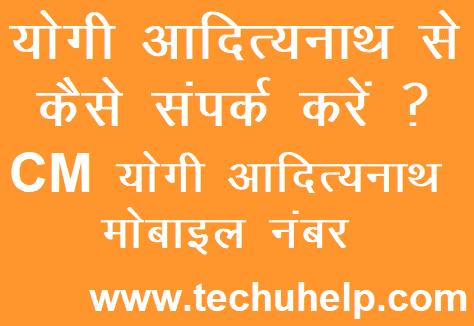 योगी आदित्यनाथ से कैसे संपर्क करें? Yogi Adityanath Mobile Number Whats App Number In Hindi। योगी आदित्यनाथ जी का जीवन परिचय