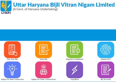 [फॉर्म] Haryana Online Bijli Connection के लिए अप्लाई कैसे करें ? एप्लीकेशन फॉर्म