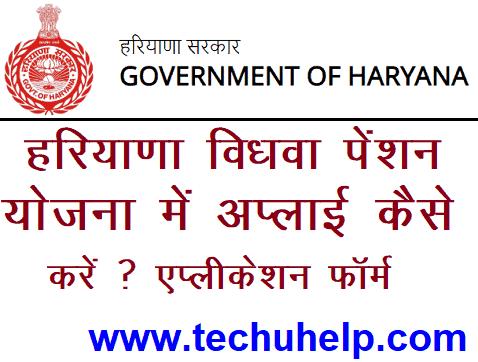 Haryana Vidhwa Pension Yojana 2019 में अप्लाई कैसे करें ? एप्लीकेशन फॉर्म
