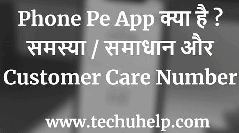 Phone Pe App क्या है ? समस्या / समाधान और Customer Care Number | Phone Pe Kaise Chalaye
