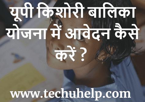 [आवेदन] UP Kishori Balika Yojana में आवेदन कैसे करें ? यूपी किशोरी बालिका योजना 2019