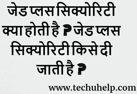 जेड प्लस सिक्योरिटी क्या होती है ? Z Plus Security किसे दी जाती है ? Z Plus Security In Hindi