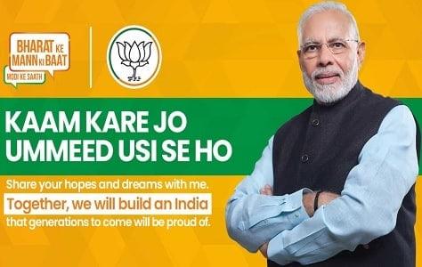 [अपना सुझाव भेजें] भाजपा चुनाव संकल्प पत्र 2019 | BJP Sankalp Patra 2019