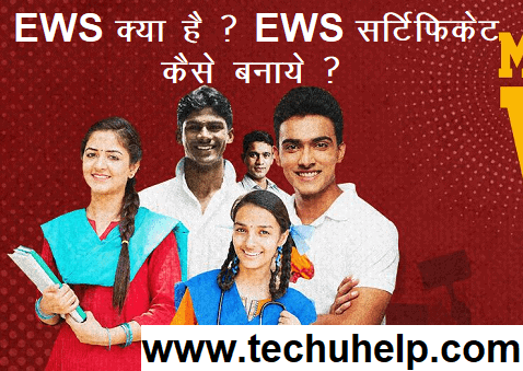 [फॉर्म डाउनलोड] EWS Certificate क्या है ? EWS Certificate Kaise Banaye ? How To Apply EWS Income Certificate In Hindi