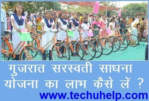 [फ्री] गुजरात सरस्वती साधना योजना | Free Bicycle Scheme | Gujarat Saraswati Sadhana Yojana