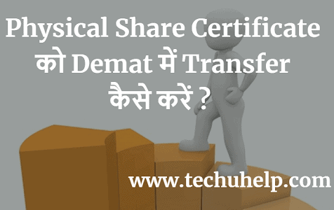 Physical Share Certificate को Demat में Transfer कैसे करें ? HOW TO CONVERT PHYSICAL SHARES TO DEMAT IN HINDI