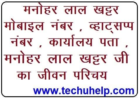 Manohar Lal Khattar Ka Personal WhatsApp Number, Address,Email,Website | मनोहर लाल खट्टर जीवन परिचय