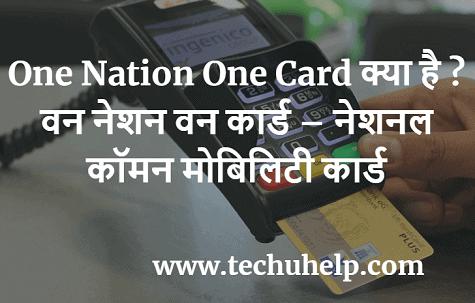 One Nation One Card क्या है ? वन नेशन वन कार्ड – नेशनल कॉमन मोबिलिटी कार्ड