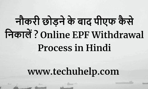 नौकरी छोड़ने के बाद पीएफ कैसे निकालें ? Online EPF Withdrawal Process in Hindi