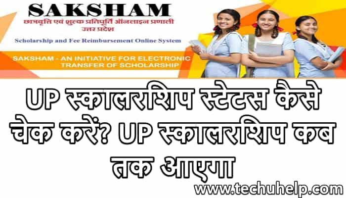 UP Scholarship Status 2020 कैसे चेक करें? UP स्कालरशिप कब तक आएगा | Online UP Scholarship Kaise Check Kare?