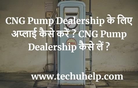 CNG Pump Dealership के लिए अप्लाई कैसे करें ? CNG Pump Dealership कैसे लें ?