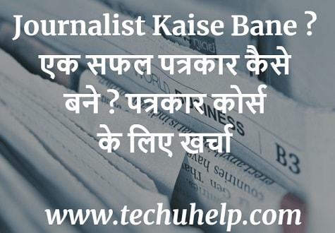 Journalist Kaise Bane ? एक सफल पत्रकार कैसे बने ? पत्रकार कोर्स के लिए खर्चा