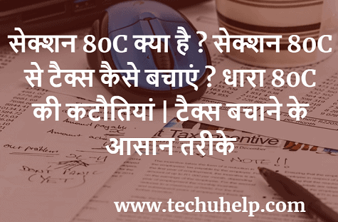 सेक्शन 80C क्या है ? सेक्शन 80C से टैक्स कैसे बचाएं ? धारा 80C की कटौतियां | टैक्स बचाने के आसान तरीके