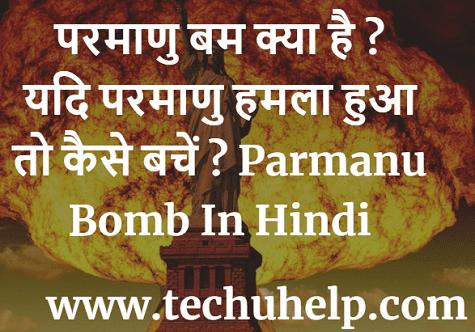 परमाणु बम क्या है ? यदि परमाणु हमला हुआ तो कैसे बचें ? Parmanu Bomb In Hindi