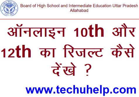 [10th,12th] UP Board Result 2019 Kaise Dekhe 2019 ? ऑनलाइन 10th और 12th का रिजल्ट कैसे देंखे ?