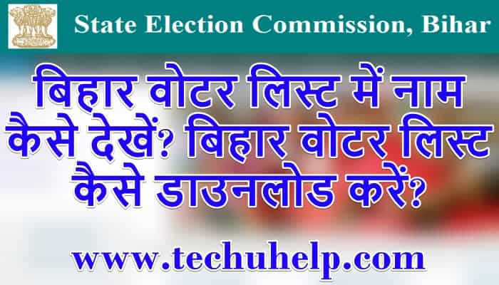 [PDF] Bihar Voter List 2020 में नाम कैसे देखें? Bihar Voter List Download