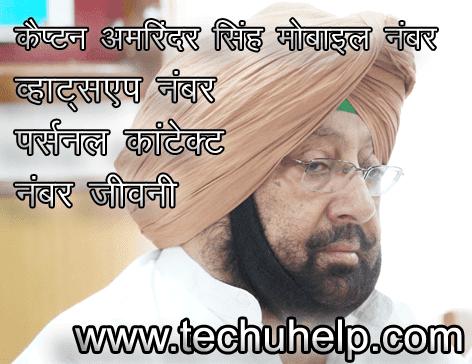 Capt Amarinder Singh Contact Number, Mobile Number, WhatsApp Number, Address | कैपटन अमरिंदर सिंह जी की जीवनी