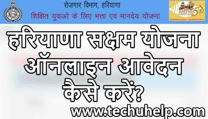 [बेरोजगारी भत्ता] Haryana Saksham Yojana 2020 आवेदन फॉर्म | सक्षम योजना पंजीकरण