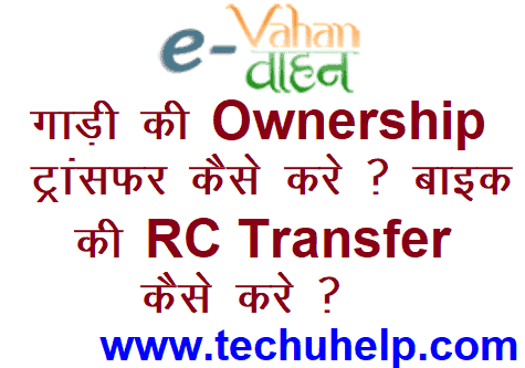 Online Vehicle Ownership Transfer कैसे करें ? Bike RC Transfer Kaise Kare ?