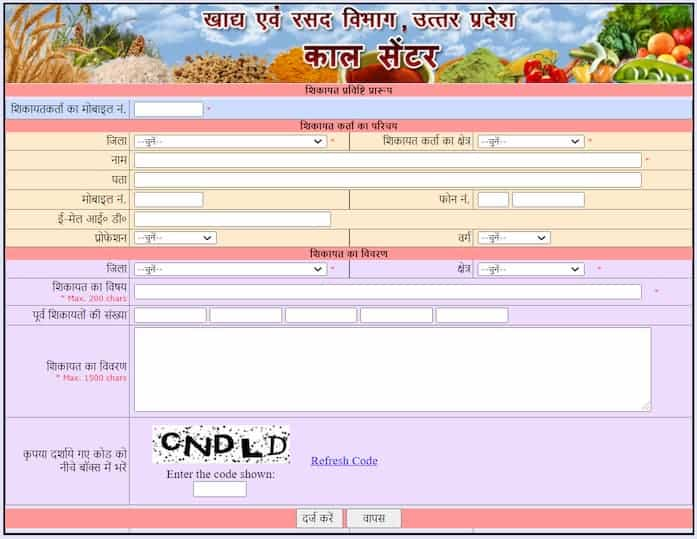 यूपी राशन कार्ड की शिकायत करने की प्रक्रिया - Process for register complaint of UP Ration Card