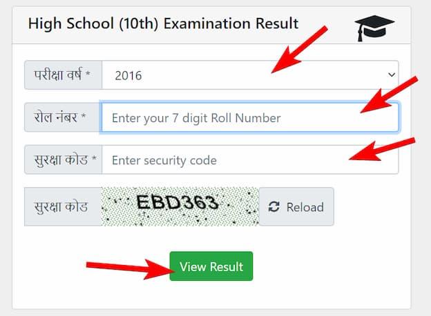UP Board Result 2016 किसी भी वर्ष का रिजल्ट यहाँ देखे | UP Board Result देखने का तरीका