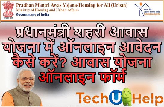 [आवेदन] Pradhan Mantri Awas Yojana 2019 में ऑनलाइन आवेदन कैसे करें ? Online Application Pradhan Mantri Awas Yojana in Hindi