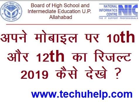 UP Board 10th Result 2019 Kaise Check Kare ? 10th Ka Result Kaise Dekhe