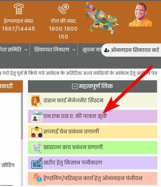 [नई सूचि] UP Ration Card List New 2021 कैसे देखें? पात्र गृहस्थी, अंत्योदय, बीपीएल, एपीएल