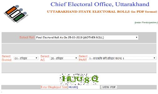 Uttrakhand Voter List Download Kaise Kare। उत्तराखंड मतदाता सूची 2020 जिलावार