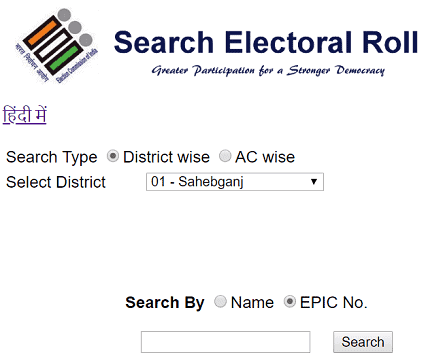 voter list jharkhand 2019 jharkhand pdf voter list 2019 download