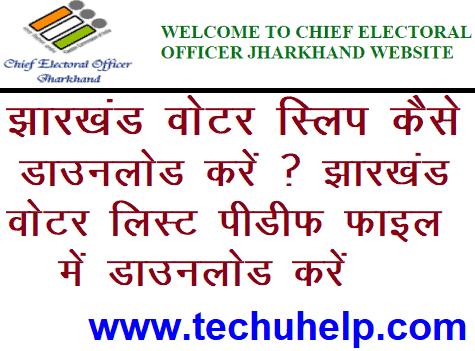 झारखंड VOTER SLIP / मतदाता पर्ची डाउनलोड करें | Jharkhand Voter List 2019
